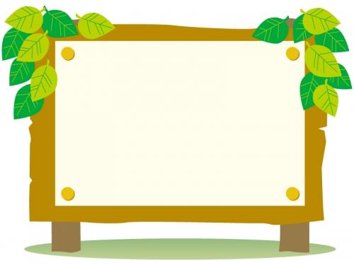 葉っぱと木の立て看板のフレーム飾り枠イラスト 無料イラスト かわいい