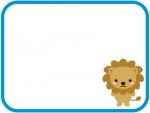 かわいいライオンの青色フレーム飾り枠イラスト