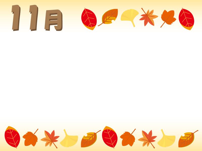 11月 秋の紅葉のフレーム飾り枠イラスト 無料イラスト かわいいフリー素材集 フレームぽけっと