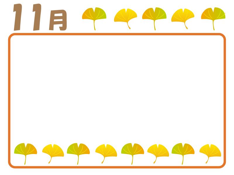 11月 秋のイチョウのフレーム囲み飾り枠イラスト 無料イラスト かわいいフリー素材集 フレームぽけっと