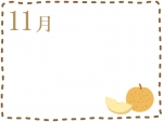 11月・梨の点線フレーム飾り枠イラスト