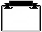 白黒のリボンの見出し付きのフレーム飾り枠イラスト