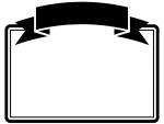 白黒のリボンの見出し付きのフレーム飾り枠イラスト02