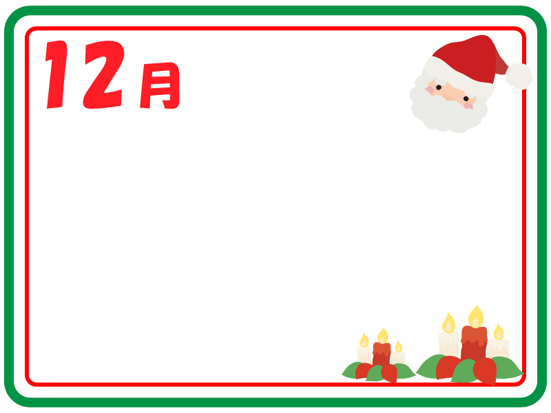 12月 サンタとキャンドルのクリスマスフレーム飾り枠イラスト 無料イラスト かわいいフリー素材集 フレームぽけっと