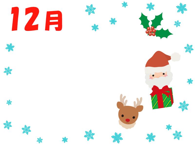 12月 サンタとトナカイのクリスマスフレーム飾り枠イラスト 無料イラスト かわいいフリー素材集 フレームぽけっと