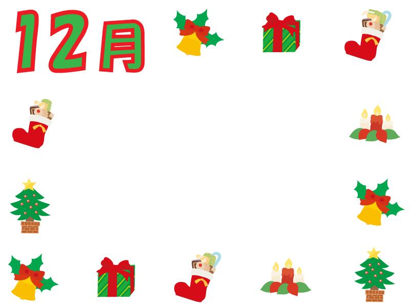 12月 かわいいクリスマスの囲みフレーム飾り枠イラスト 無料イラスト かわいいフリー素材集 フレームぽけっと