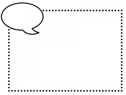 白黒の点線の吹き出し付きフレーム飾り枠イラスト