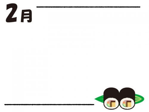 2月・恵方巻きのフレーム飾り枠イラスト