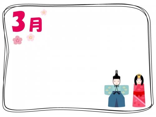 3月お雛さまの手書き風の囲みフレーム飾り枠イラスト 無料
