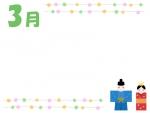 3月・お雛さまのカラフルな水玉囲みフレーム飾り枠イラスト