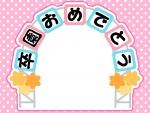 「卒園おめでとう」ピンク色の看板・アーチのフレーム飾り枠イラスト
