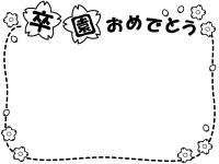 「卒園おめでとう」桜と点線のフレーム飾り枠イラスト