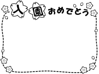 「入園おめでとう」桜と点線の白黒フレーム飾り枠イラスト