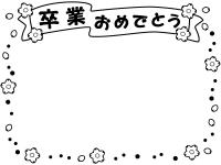 「卒業おめでとう」桜とドットの白黒フレーム飾り枠イラスト