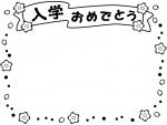 「入学おめでとう」桜とドットの白黒フレーム飾り枠イラスト