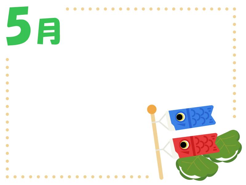 5月 鯉のぼりと柏餅のフレーム飾り枠イラスト 無料イラスト かわいいフリー素材集 フレームぽけっと