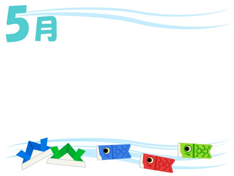 5月 鯉のぼりのフレーム飾り枠イラスト 無料イラスト かわいいフリー素材集 フレームぽけっと