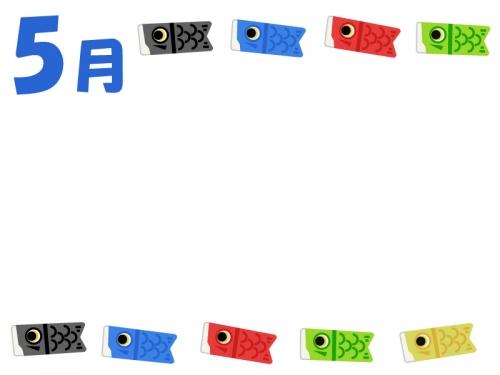 5月鯉のぼりのフレーム飾り枠イラスト02 無料イラスト かわいい