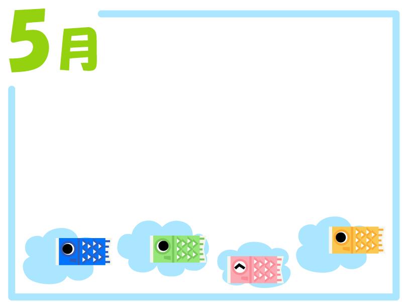 5月 鯉のぼりのフレーム飾り枠イラスト03 無料イラスト かわいいフリー素材集 フレームぽけっと