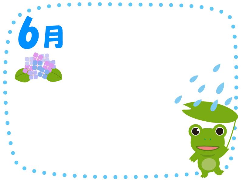 6月 カエルの梅雨のフレーム飾り枠イラスト 無料イラスト かわいいフリー素材集 フレームぽけっと