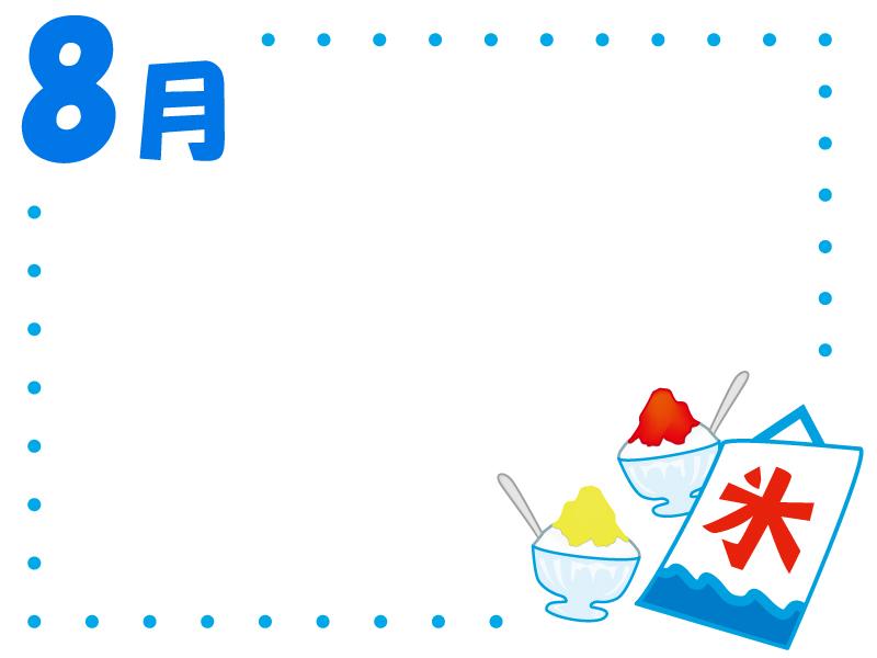 8月 かき氷のフレーム飾り枠イラスト 無料イラスト かわいいフリー素材集 フレームぽけっと