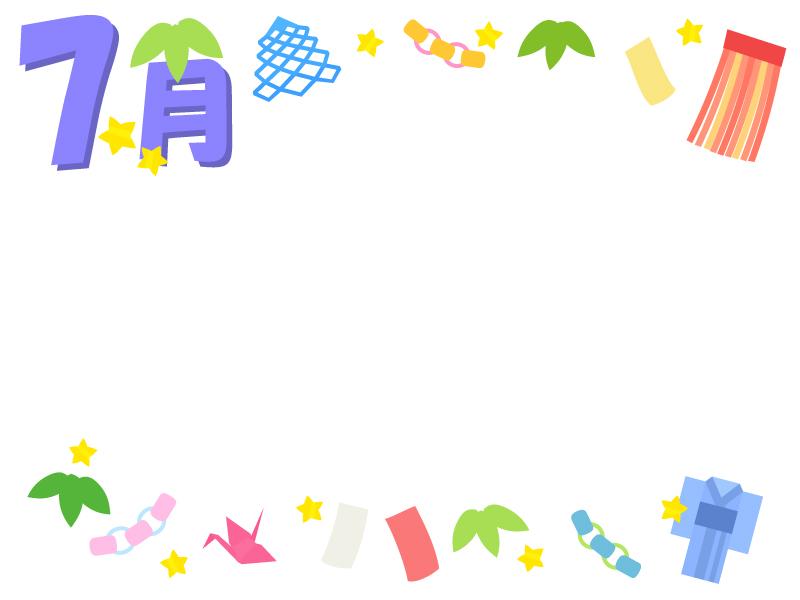 7月 七夕飾りのフレーム飾り枠イラスト02 無料イラスト かわいいフリー素材集 フレームぽけっと