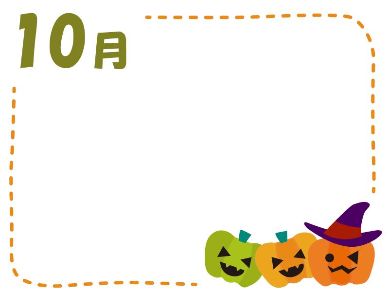 10月 ハロウィンのフレーム飾り枠イラスト 無料イラスト かわいいフリー素材集 フレームぽけっと