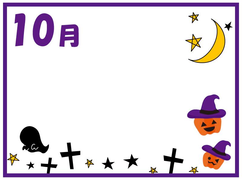 10月 ハロウィンのフレーム飾り枠イラスト02 無料イラスト かわいいフリー素材集 フレームぽけっと
