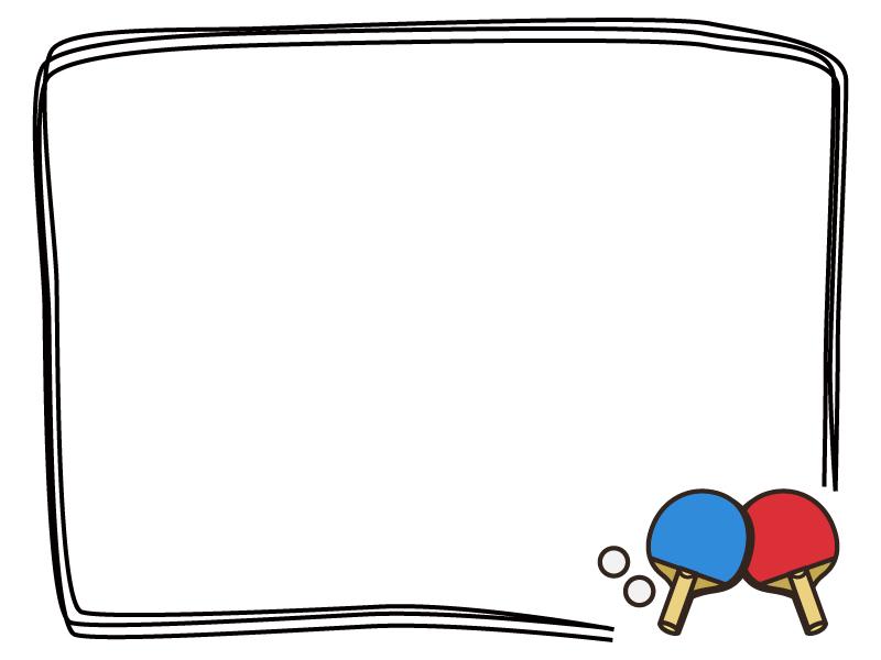 卓球のフレーム飾り枠イラスト 無料イラスト かわいいフリー素材集 フレームぽけっと