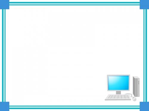 パソコンの水色二重線フレーム飾り枠イラスト