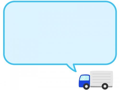 トラックの水色吹出フレーム飾り枠イラスト