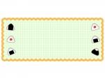 おにぎりのチェック柄の横長フレーム飾り枠イラスト