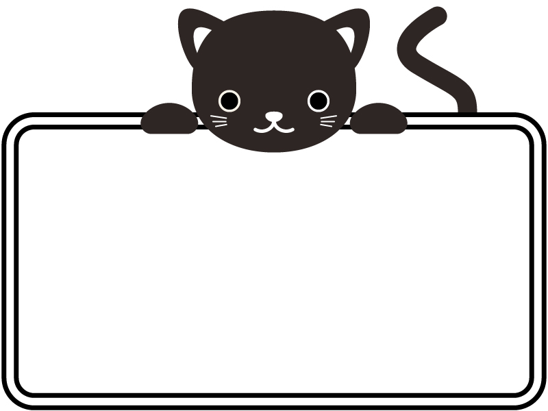 かわいいネコの白黒看板フレーム飾り枠イラスト 無料イラスト かわいいフリー素材集 フレームぽけっと