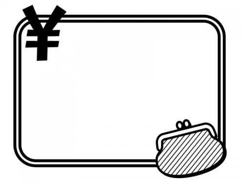 お財布と円マークの白黒フレーム飾り枠イラスト