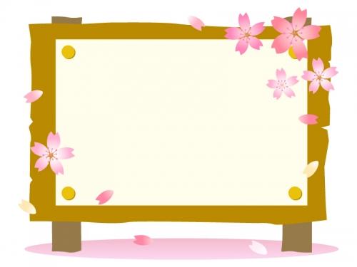 桜と木の立て看板のフレーム飾り枠イラスト
