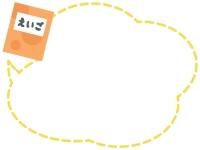 教科書(英語)の点線吹き出しフレーム飾り枠イラスト