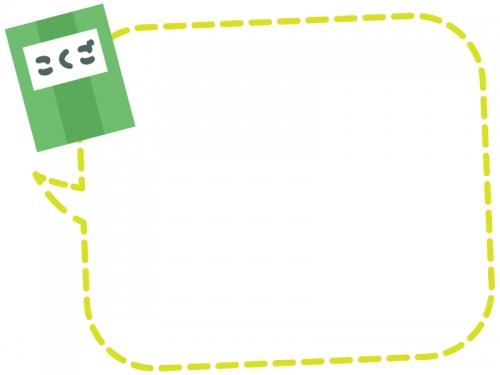 教科書(国語)の点線吹き出しフレーム飾り枠イラスト