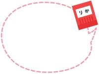 教科書(理科)の点線吹き出しフレーム飾り枠イラスト