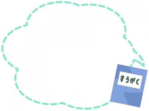 教科書(数学)の点線吹き出しフレーム飾り枠イラスト