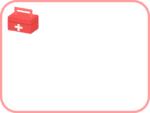 赤い救急箱のフレーム飾り枠イラスト