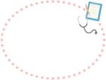 カルテ・聴診器のピンク色の点線楕円フレーム飾り枠イラスト